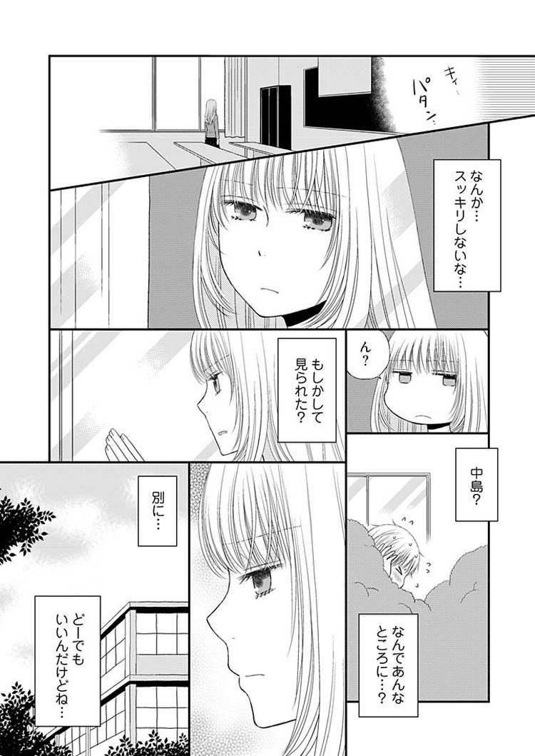 よりヌキ☆ラッキースケベ~ヤりすぎ地蔵のお・も・て・な・し~6_00009