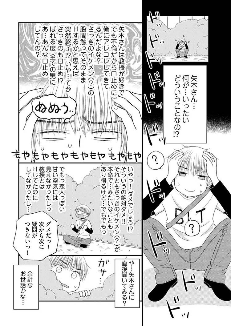 よりヌキ☆ラッキースケベ~ヤりすぎ地蔵のお・も・て・な・し~6_00010