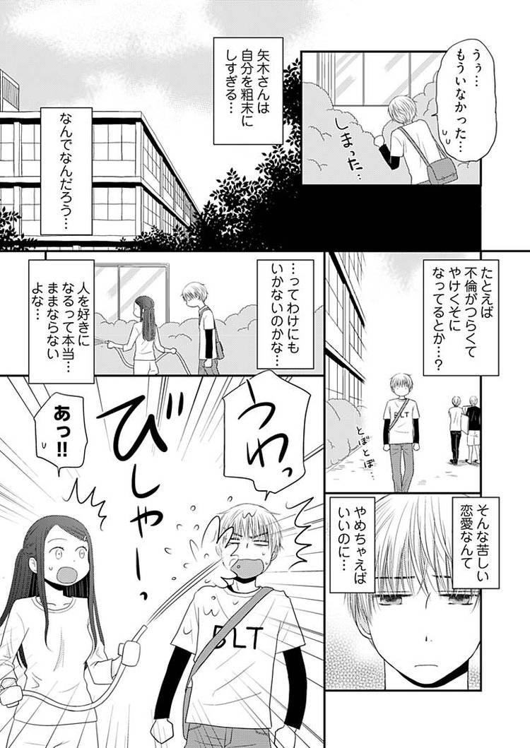 よりヌキ☆ラッキースケベ~ヤりすぎ地蔵のお・も・て・な・し~6_00011