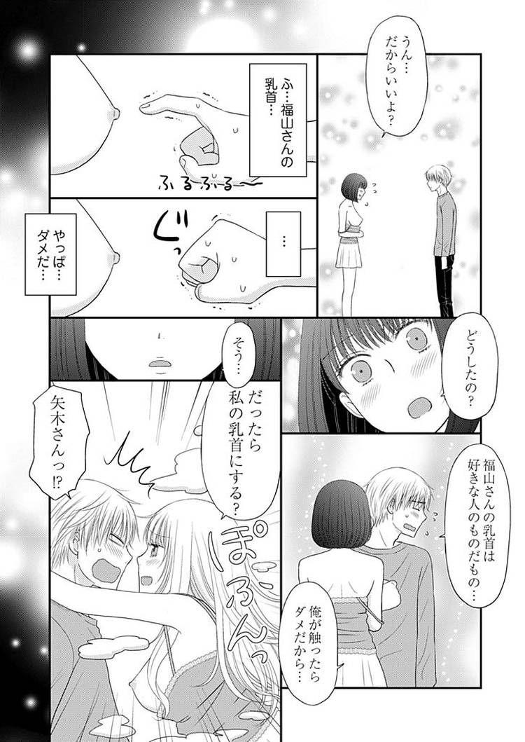 よりヌキ☆ラッキースケベ~ヤりすぎ地蔵のお・も・て・な・し~6_00015