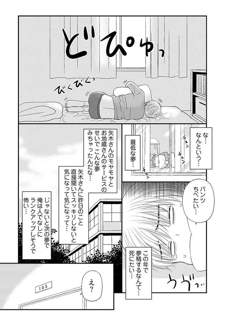 よりヌキ☆ラッキースケベ~ヤりすぎ地蔵のお・も・て・な・し~6_00020