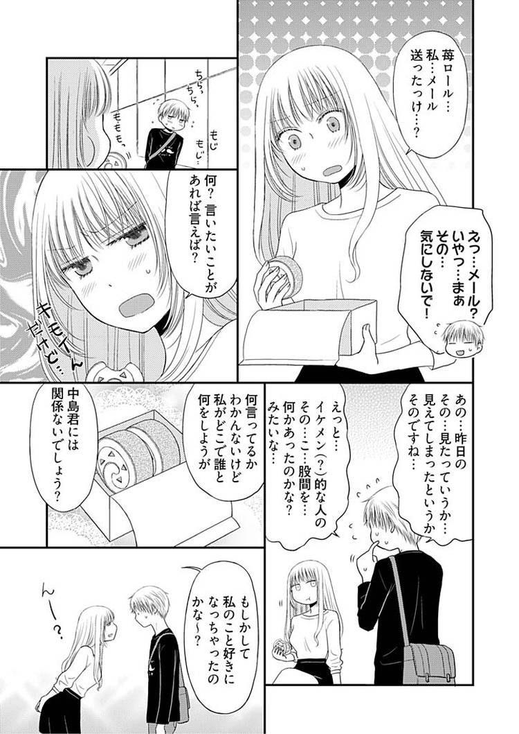よりヌキ☆ラッキースケベ~ヤりすぎ地蔵のお・も・て・な・し~6_00021