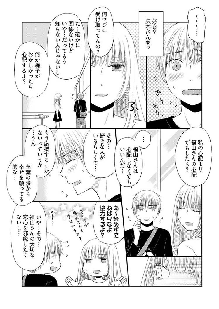よりヌキ☆ラッキースケベ~ヤりすぎ地蔵のお・も・て・な・し~6_00022