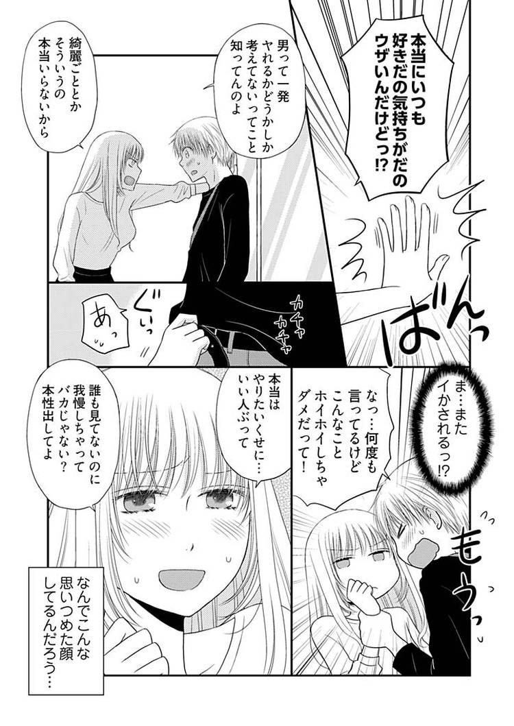 よりヌキ☆ラッキースケベ~ヤりすぎ地蔵のお・も・て・な・し~6_00023