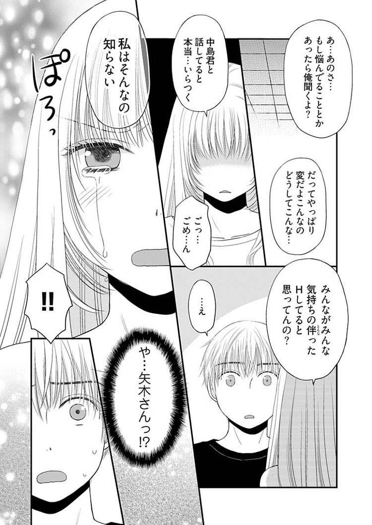 よりヌキ☆ラッキースケベ~ヤりすぎ地蔵のお・も・て・な・し~6_00024
