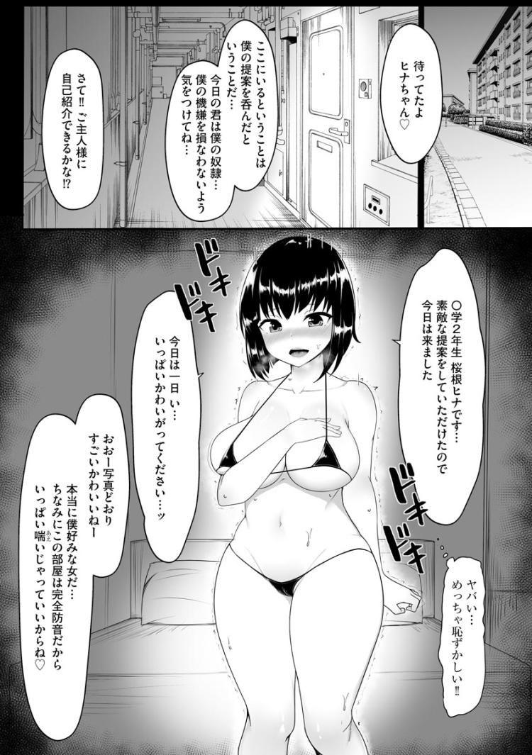 1日だけの性奴隷_00005