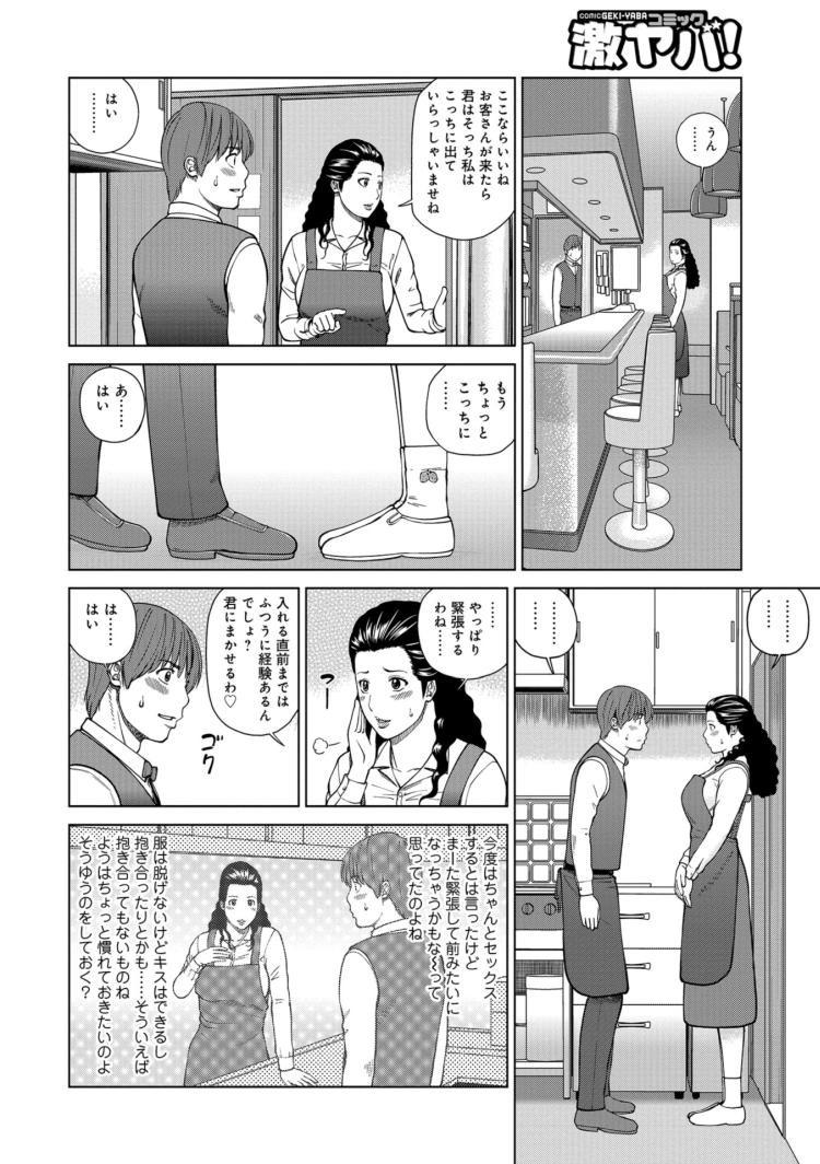 踊る人妻~疼いて濡れて身悶えて~ 喫茶店の人妻店長 中編_00004