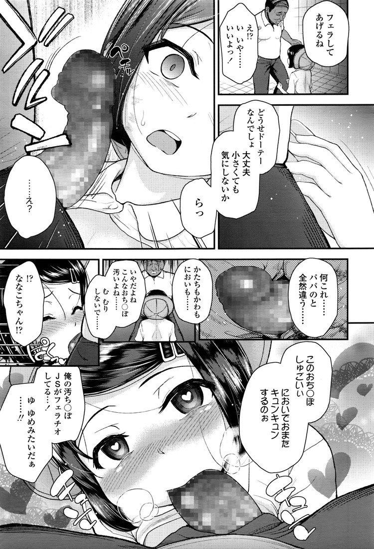 パパと全然違う!_00007