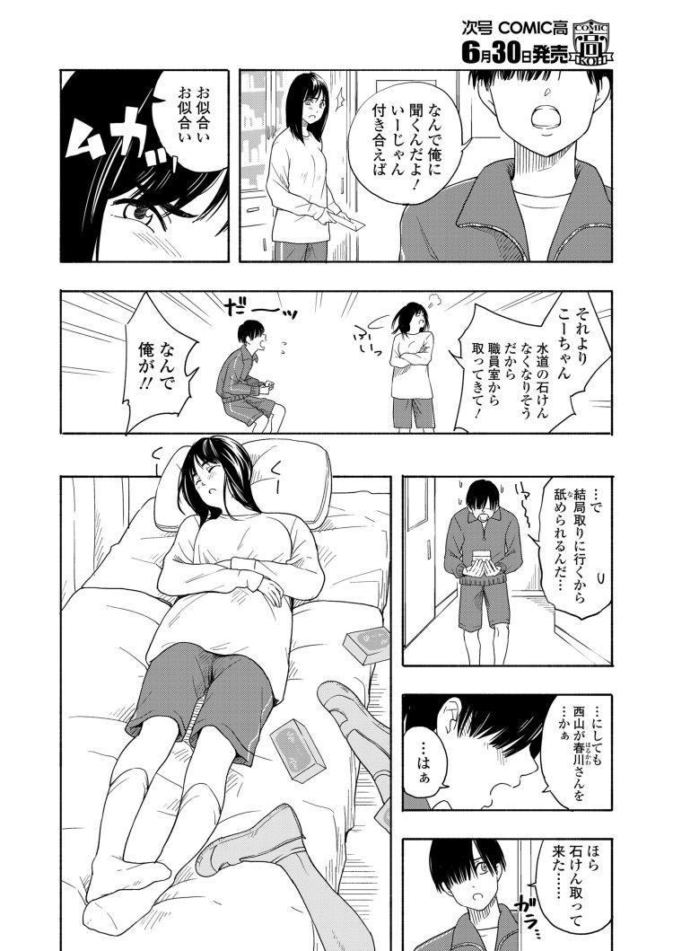 ふたりごっこ_00004