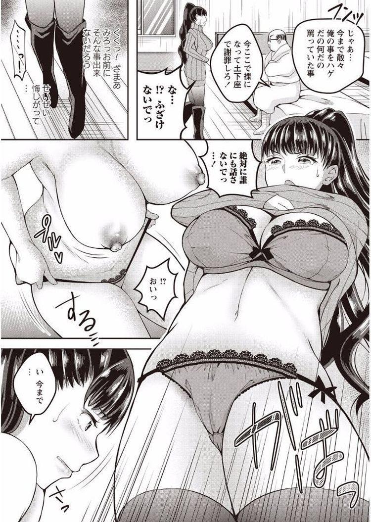 デリヘルお嬢様_00004