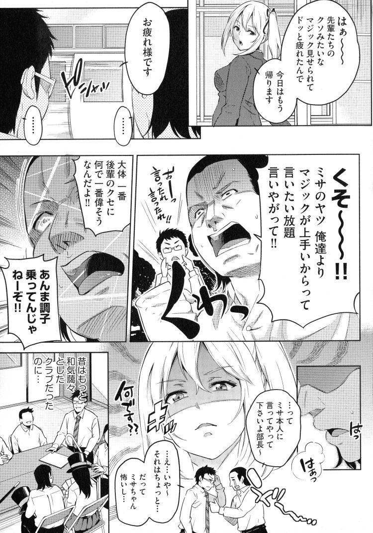 白濁奇術倶楽部_00003