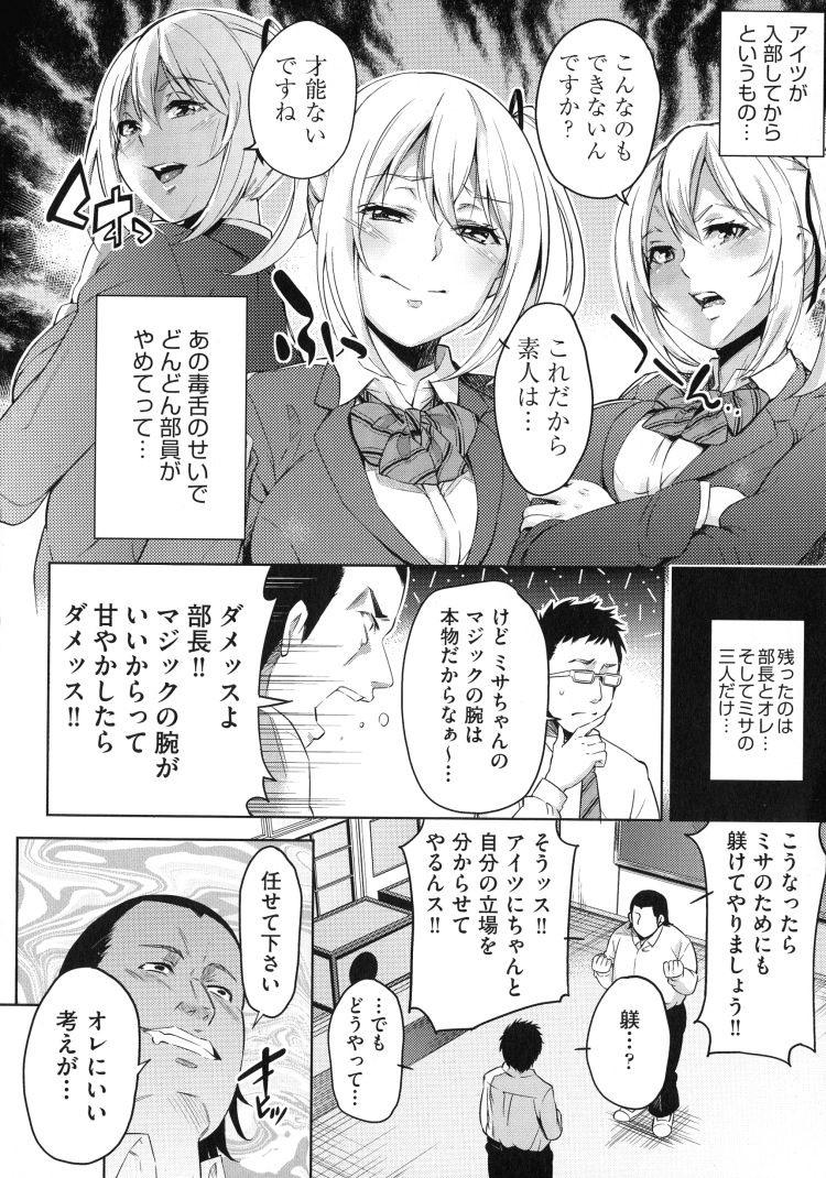 白濁奇術倶楽部_00004