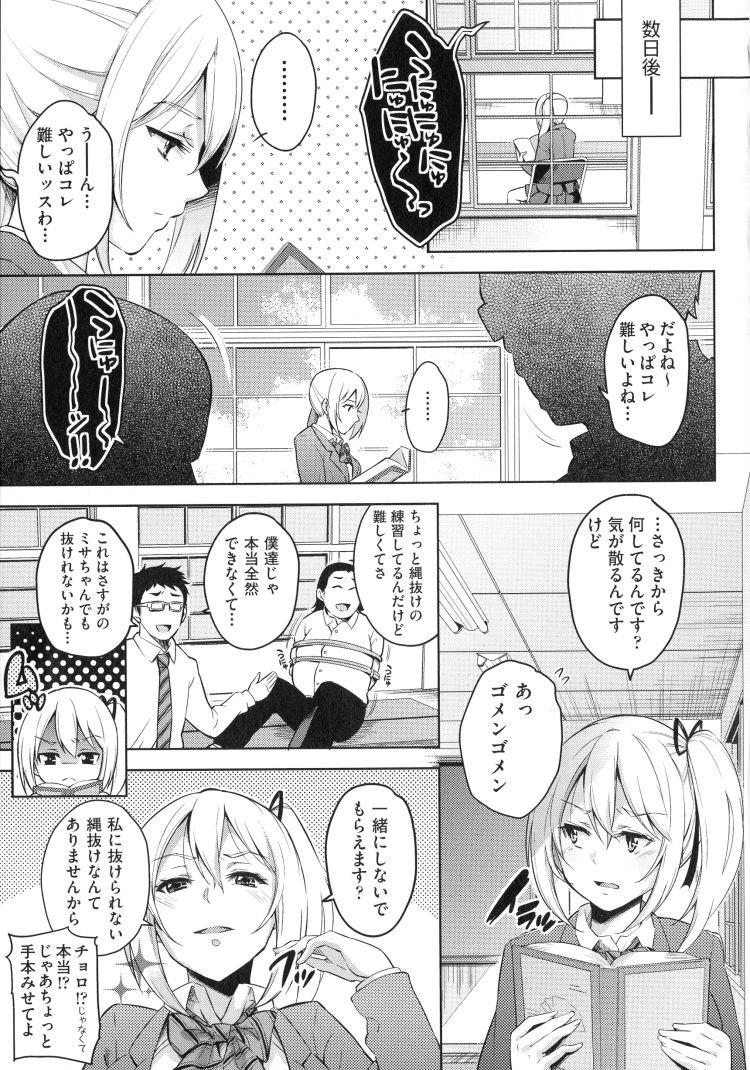 白濁奇術倶楽部_00005