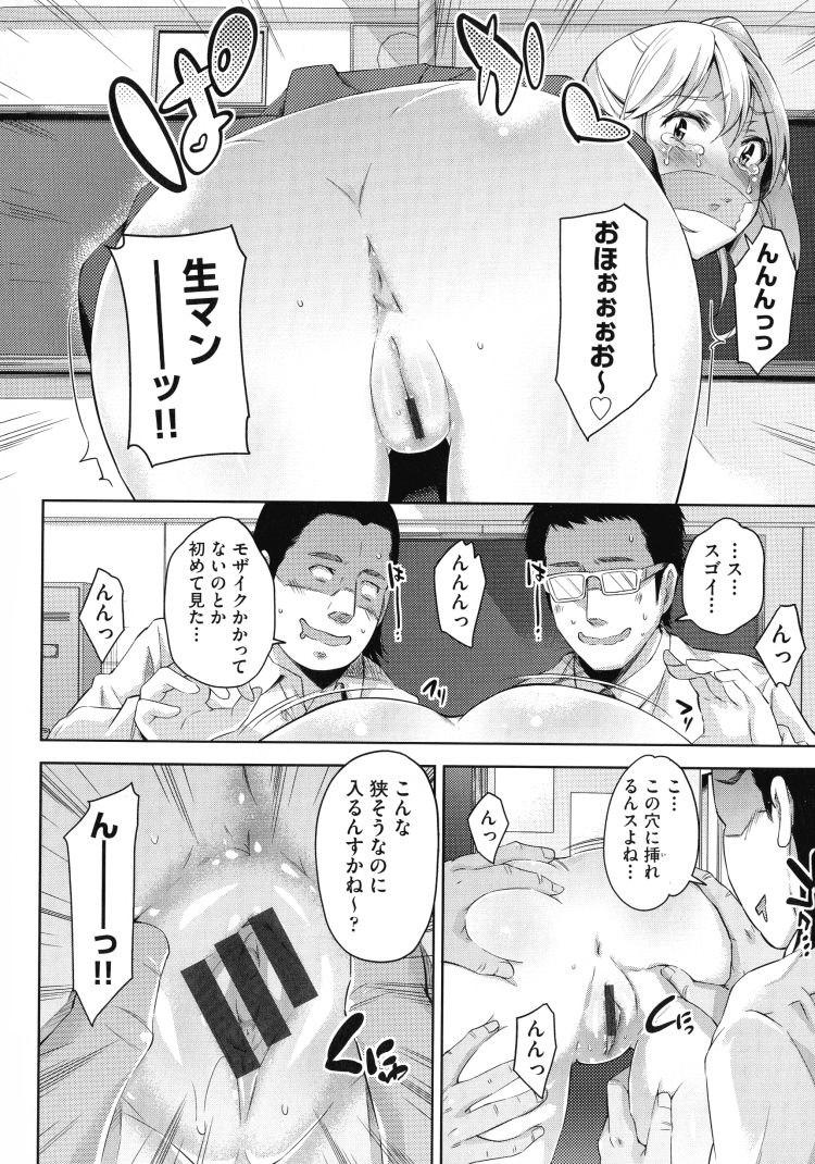 白濁奇術倶楽部_00012