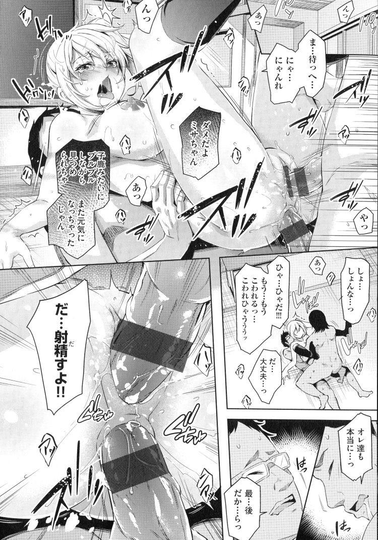 白濁奇術倶楽部_00026