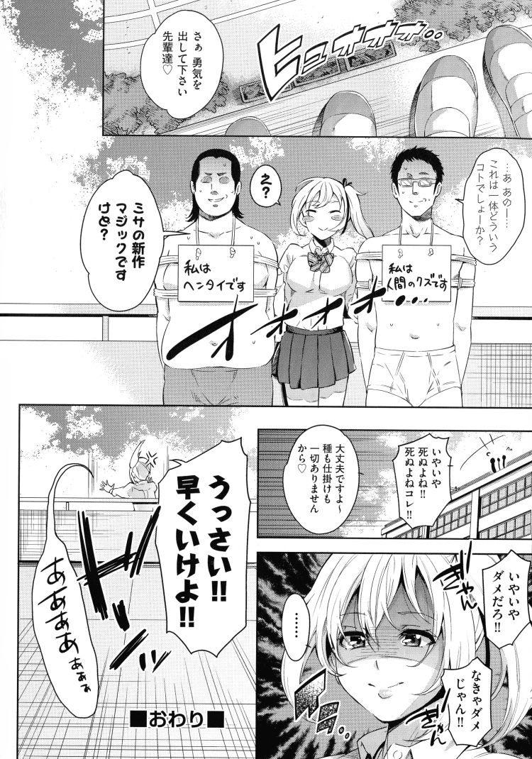 白濁奇術倶楽部_00028