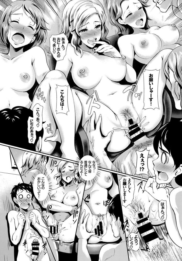 ヤリコンパーティーへようこそ!_00004