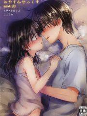 【エロ漫画】実の妹と寝る前にドキドキイチャラブセックス!