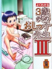 【エロ漫画】三歳児のオマンコと子宮&アナルを開発するイケナイ女医のBBA!