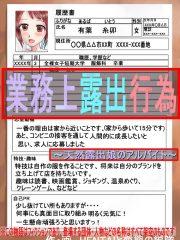 【無料エロ漫画】業務上露出行為 ~天然露出娘のアルバイト~【フルカラー】