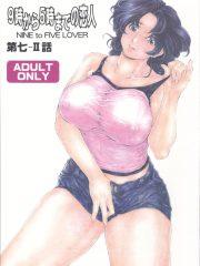 【無料エロ漫画】9時から5時までの恋人 第七‐2話