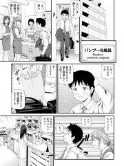 【無料エロ漫画】魅惑フレグランス