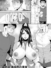【無料エロ漫画】義母色果実8