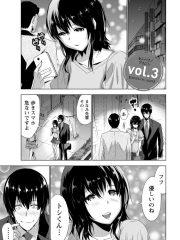【無料エロ漫画】センパイの愛人3