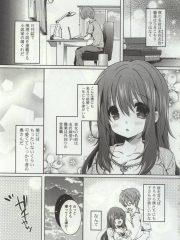 【無料エロ漫画】ドキドキ家族計画