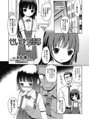 【無料エロ漫画】せいかつ指導
