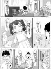 【無料エロ漫画】姪っ子サンバ