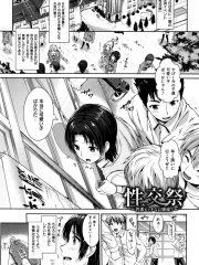 【無料エロ漫画】性交祭