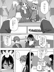 【無料エロ漫画】youはナニしに日本へ?2