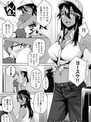 【無料エロ漫画】youはナニしに日本へ?