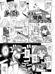 【無料エロ漫画】アナル開発アプリ2