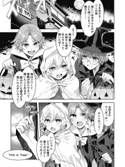 【無料エロ漫画】槍間一家のハロウィン