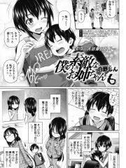 【無料エロ漫画】素敵な僕のお姉ちゃん