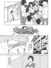 【無料エロ漫画】女子高生の腰つき~バーチバレー部編3