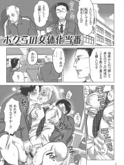 【無料エロ漫画】ボクらの女体化登板