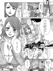 【無料エロ漫画】エレベーター効果