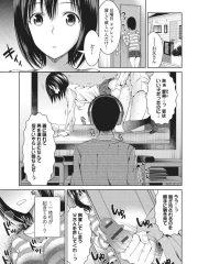 【無料エロ漫画】誰にも言えない