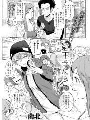 【無料エロ漫画】王子のたまごは雛に孵る