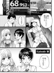 【無料エロ漫画】円光おじさん3