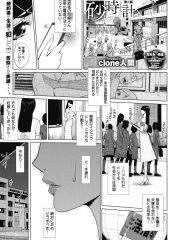 【無料エロ漫画】砂時計