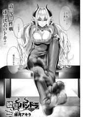 【無料エロ漫画】欲望パンドラ