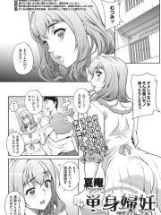【オリジナル】単身婦妊