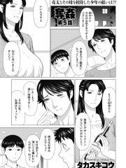 【無料エロ漫画】奪姦