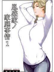 【無料エロ漫画】胤盛家ノ家庭事情1