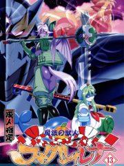 【無料エロ漫画】魔法の獣人フォクシィ・レナ13