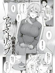 【無料エロ漫画】アロマトリップ